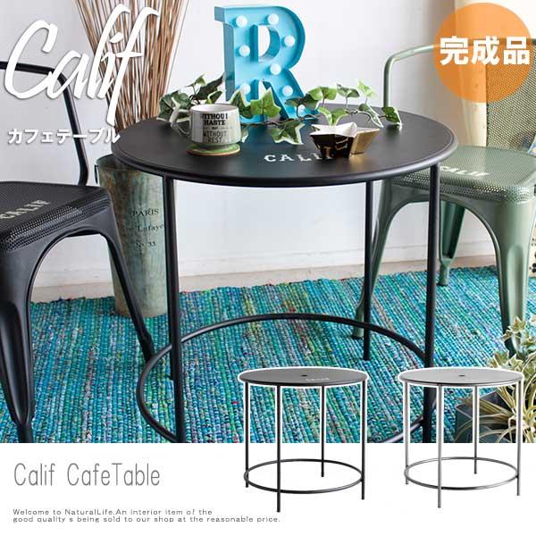 Calif カリフ カフェテーブル アメリカン ラウンドテーブル 西海岸 インダストリアル 机 かっこいい おしゃれ[送料無料]北海道 沖縄 離島は別途運賃がかかります