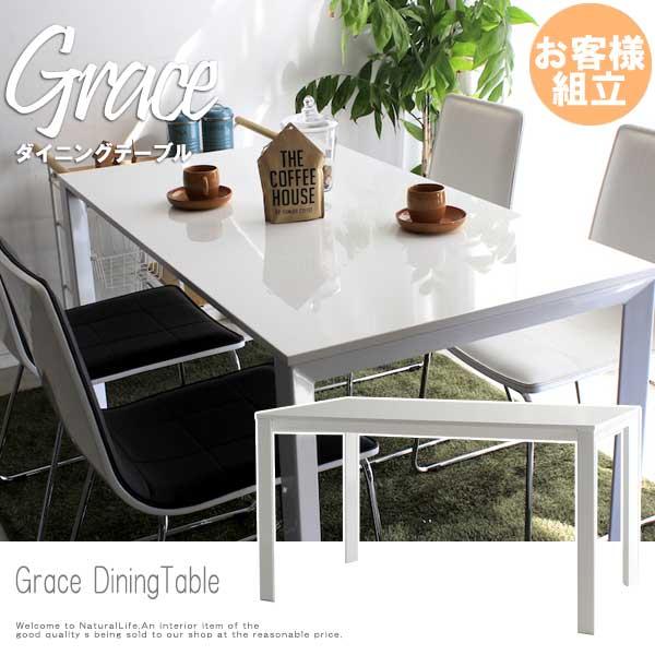 Grace グレイス ダイニングテーブル 鏡面 ホワイト 艶 モダン テーブル 食卓 4人用 モノトーン おしゃれ[送料無料]北海道 沖縄 離島は別途運賃がかかります