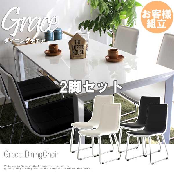 Grace グレイス ダイニングチェア 2脚セット 椅子 モダン レザー ホワイト ブラック モノトーン おしゃれ[送料無料]北海道 沖縄 離島は別途運賃がかかります