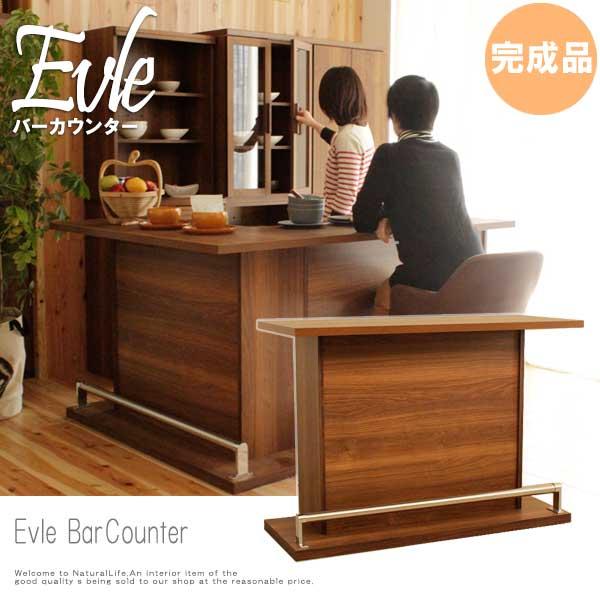 Evle エフル バーカウンター  キッチンテーブル カウンターテーブル スチール 木製 バー ハイテーブル おしゃれ[送料無料]北海道 沖縄 離島は別途運賃がかかります