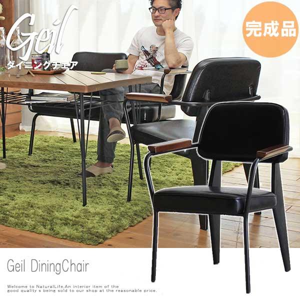 Geil ゲイル ダイニングチェア  アメリカン インダストリアル 肘付き 椅子 レザー ブラック 黒 おしゃれ[送料無料]北海道 沖縄 離島は別途運賃がかかります