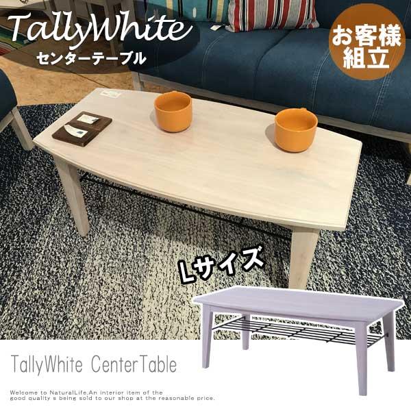 TallyWhite タリーホワイト センターテーブル Lサイズ フレンチ ヨーロピアン 机 リビングテーブル アンティーク ホワイト カントリー おしゃれ おすすめ [送料無料]北海道 沖縄 離島は別途運賃がかかります