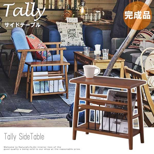 Tally タリー サイドテーブル ブラウン 机 ナイトテーブル カントリー マガジンラック おしゃれ おすすめ [送料無料]北海道 沖縄 離島は別途運賃がかかります