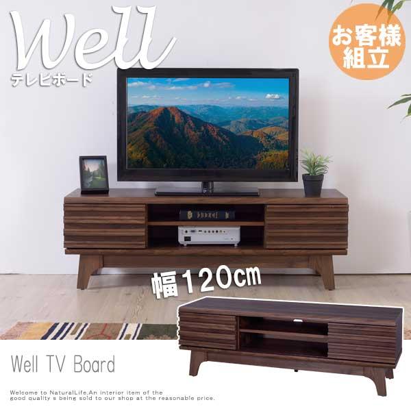 Well ウェル テレビボード 幅120  ローボード シンプル モダンTV台 テレビボード ブラウン 木製 おすすめ おしゃれ[送料無料]北海道 沖縄 離島は別途運賃がかかります
