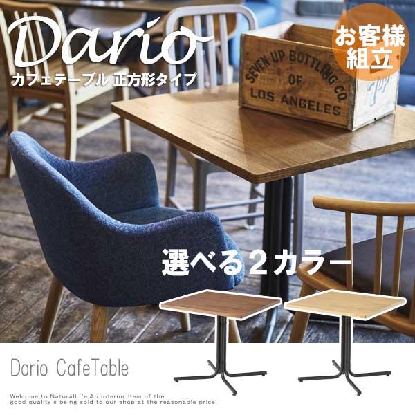 Dario ダリオ カフェテーブル 正方形タイプ アメリカン 工業系 インダストリアル 机 ブラウン ナチュラル 西海岸 おすすめ おしゃれ[送料無料]北海道 沖縄 離島は別途運賃がかかります