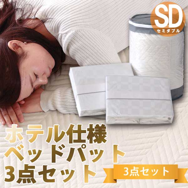 ホテル仕様寝具3点セット SDサイズ ベッドパッド シーツ ボックスシーツ コットン100% 高級ホテル ベッド用 お買い得 おすすめ おしゃれ[送料無料]北海道 沖縄 離島は別途運賃がかかります