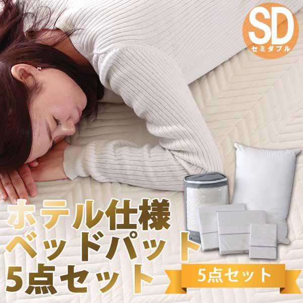 ホテル仕様寝具5点セット SDサイズ ベッドパッド シーツ ボックスシーツ コットン100% 高級ホテル ベッド用 お買い得 おすすめ おしゃれ[送料無料]北海道 沖縄 離島は別途運賃がかかります