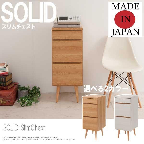 SOLID ソリッド スリムチェスト  完成品 日本製 ナチュラル 天然木 北欧 国産 ホワイト リビング収納 ラック おしゃれ[送料無料]北海道 沖縄 離島は別途運賃がかかります