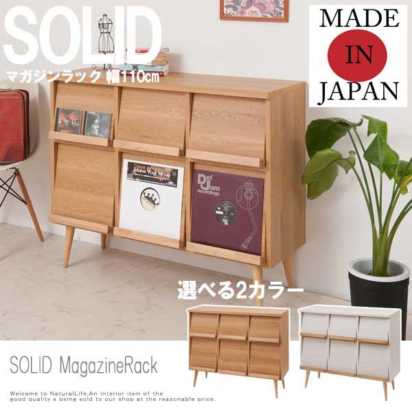 SOLID ソリッド マガジンラック 幅110 完成品 日本製 ナチュラル 天然木 北欧 国産 ホワイト リビング収納 ラック おしゃれ[送料無料]北海道 沖縄 離島は別途運賃がかかります