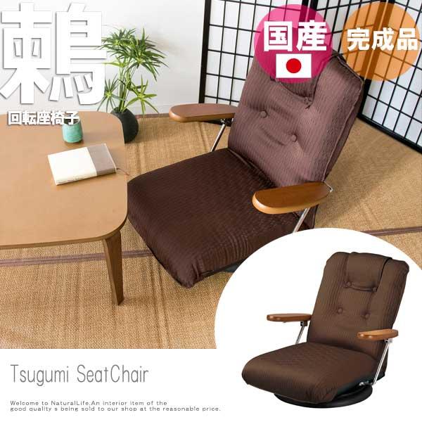 鶫 ツグミ 回転座椅子 和室 リクライニング 肘付き ファブリック ブラウン シンプル 国産 日本製 ハイバック おすすめ おしゃれ[送料無料]北海道 沖縄 離島は別途運賃がかかります