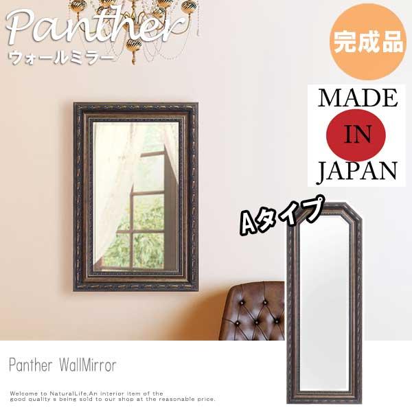 Panther パンサー ウォールミラー Aタイプ ヨーロピアン レトロ ブラウン 木製 壁掛けミラー 鏡 姿見 シック 幅45cm 高さ120cm おしゃれ[送料無料]北海道 沖縄 離島は別途運賃がかかります