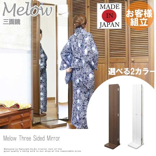 Melow メロウ 三面鏡 スタンドミラー 姿見 鏡 着付け ホワイト ブラウン 和室 着物 木製 便利 メイクミラー 等身大 おしゃれ[送料無料]北海道 沖縄 離島は別途運賃がかかります