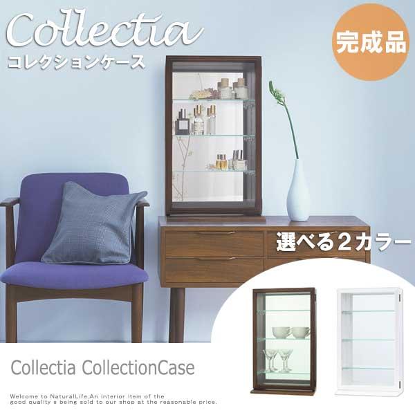 Collectia コレクティア コレクションケース ショーケース ガラス ラック 収納 ディスプレイラック フィギアケース ブラウン 木製 幅35cm 高さ60cm モダン おしゃれ[送料無料]北海道 沖縄 離島は別途運賃がかかります