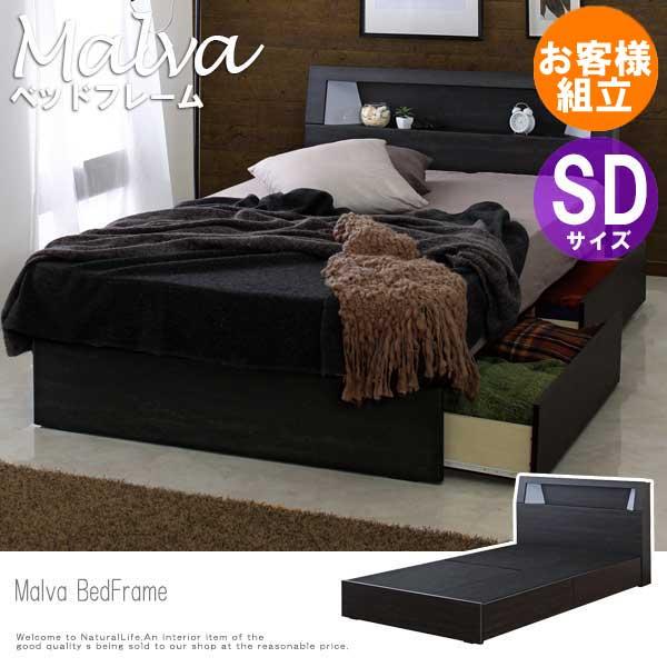 Malva マルバ ベッドフレーム SDサイズ セミダブルサイズ 1.5人用 ブラック モダン かっこいい シック 棚付き ガラス張り おしゃれ[送料無料]北海道 沖縄 離島は別途運賃がかかります