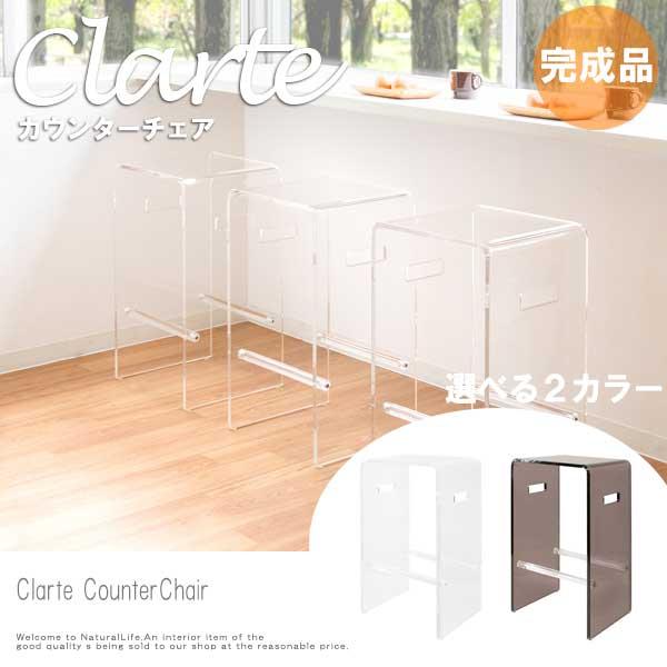 Clarte クラルテ カウンターチェア 透明 クリア カウンタースツール 椅子 ハイチェア モダン ブラック おすすめ おしゃれ[送料無料]北海道 沖縄 離島は別途運賃がかかります