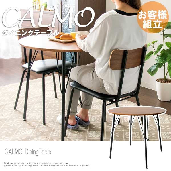 CALMO カルモ ダイニングテーブル ウォールナット スチール 円形テーブル カフェテーブル ナチュラル 木製 おすすめ おしゃれ[送料無料]北海道 沖縄 離島は別途運賃がかかります