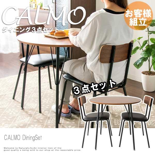 CALMO カルモ ダイニング3点セット ウォールナット ダイニングセット 2人掛け 円形テーブル 木製 おすすめ おしゃれ[送料無料]北海道 沖縄 離島は別途運賃がかかります