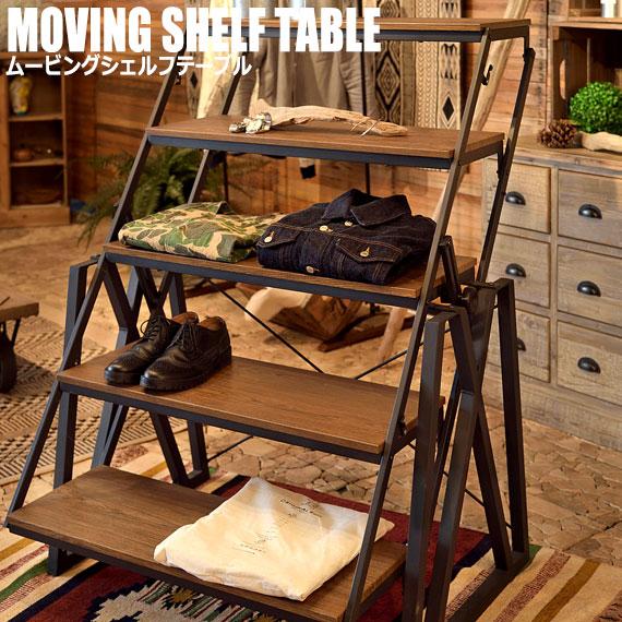MOVING ムービング ムービングシェルフテーブル