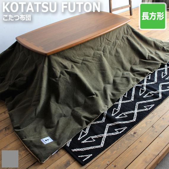 KOTATSU FUTON 薄掛コタツ布団 カジュアル 長方形