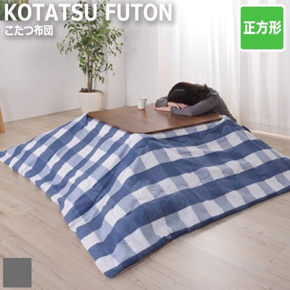KOTATSU FUTON 薄掛コタツ布団 チェック柄 正方形