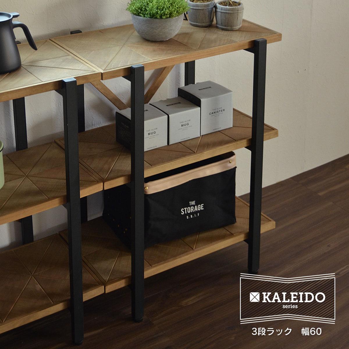 KALEIDO カレイド 3段ラック 幅60cm