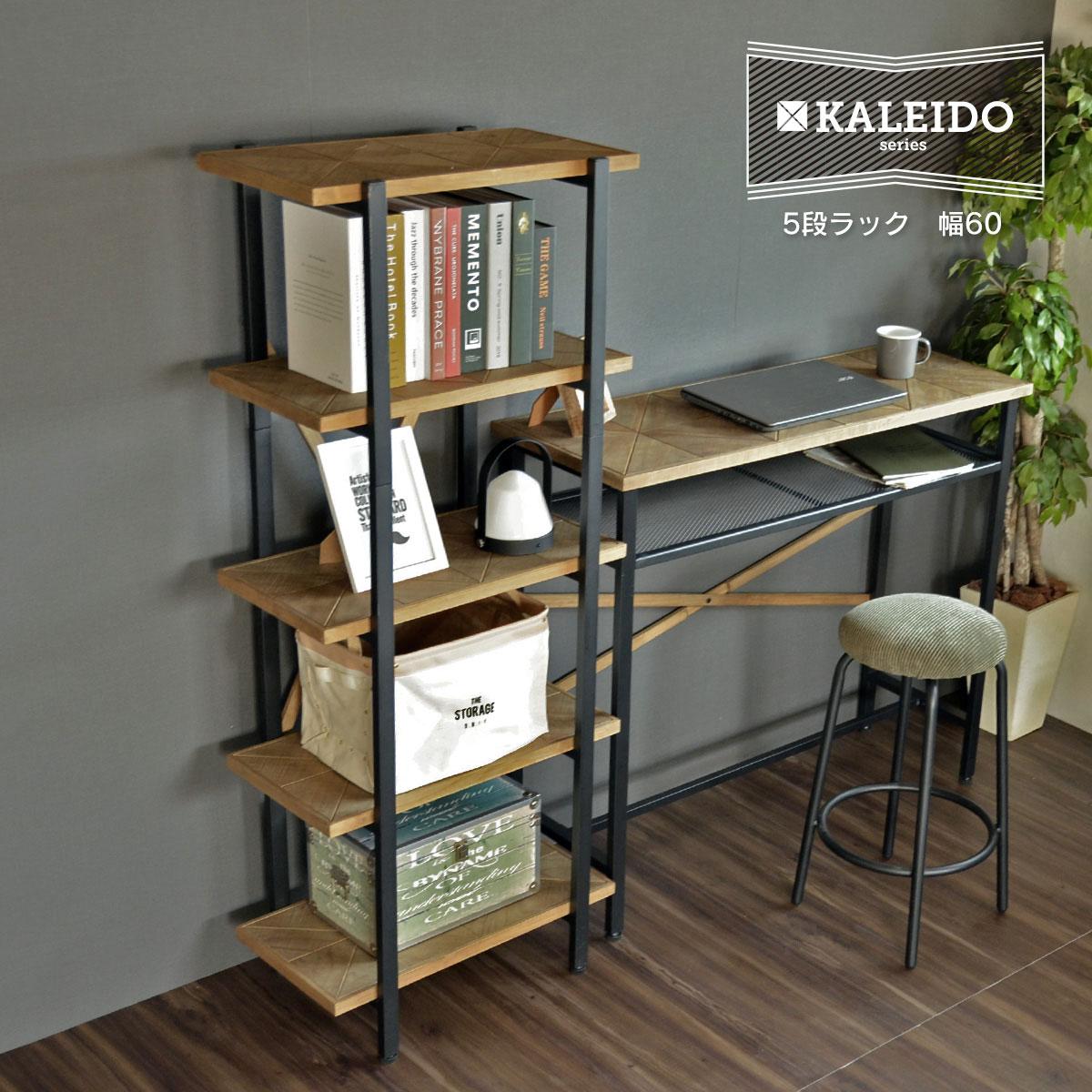 KALEIDO カレイド 5段ラック 幅60cm