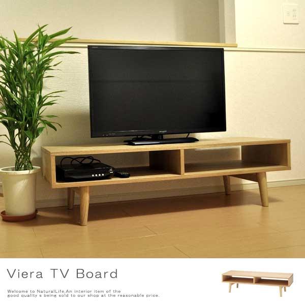 Viera ビエラ TVボード ナチュラル 北欧 リビング収納 天然木 TV台 テレビボード おしゃれ おすすめ[送料無料]北海道 沖縄 離島は別途運賃がかかります