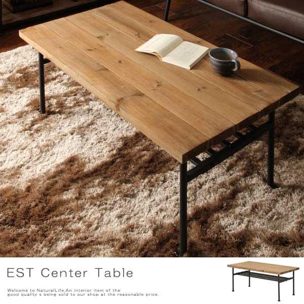 EST エスト センターテーブル 古材 天然木 木製 アメリカン アイアン ブラック ヴィンテージ リビングテーブル 棚付き おしゃれ[送料無料]北海道 沖縄 離島は別途運賃がかかります
