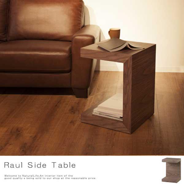 Raul ラウル コの字サイドテーブル ナイトテーブル モダンインテリア 収納テーブル コの字 ブラウン 天然木 おしゃれ[送料無料]北海道 沖縄 離島は別途運賃がかかります