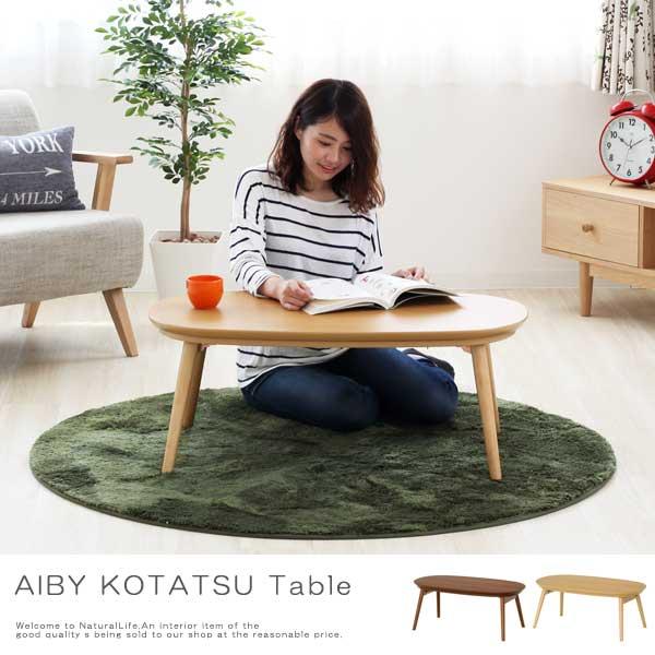 AIBY アイビー コタツ 折りたたみ ナチュラル 天然木 木製 こたつテーブル カフェテーブル センターテーブル 北欧 おしゃれ[送料無料]北海道 沖縄 離島は別途運賃がかかります