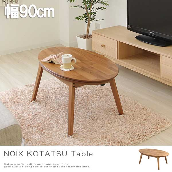 NOIX ノア コタツ 90cm こたつテーブル 北欧 天然木 木製 ナチュラル センターテーブル 円形 おしゃれ[送料無料]北海道 沖縄 離島は別途運賃がかかります
