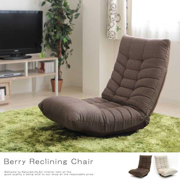 Berry ベリー リクライニングチェア フロアソファ 1人掛け 1P グレー ベージュ リクライニング機能 椅子 おしゃれ[送料無料]北海道 沖縄 離島は別途運賃がかかります