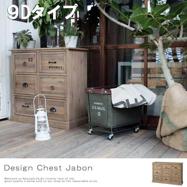 DesignChest デザインチェスト ジャボン 9D カントリー 収納家具 リビング収納 天然木 ブラウン 3段 ポップ おしゃれ おすすめ[送料無料]北海道 沖縄 離島は別途運賃がかかります