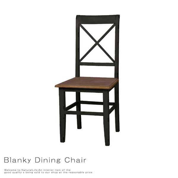 Blanky ブランキー ダイニングチェア ブラックインテリア 椅子 腰掛 天然木 木製 黒 男前 モダン おしゃれ[送料無料]北海道 沖縄 離島は別途運賃がかかります