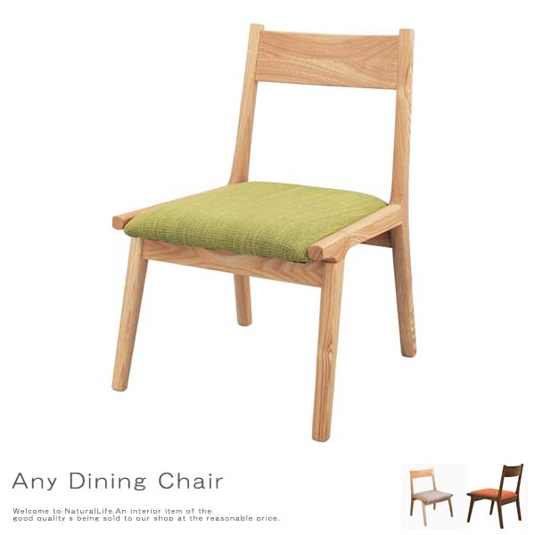Any エニー ダイニングチェア 椅子 グレー リビング 腰掛 グリーン レッド 天然木 木製 カントリー おしゃれ[送料無料]北海道 沖縄 離島は別途運賃がかかります