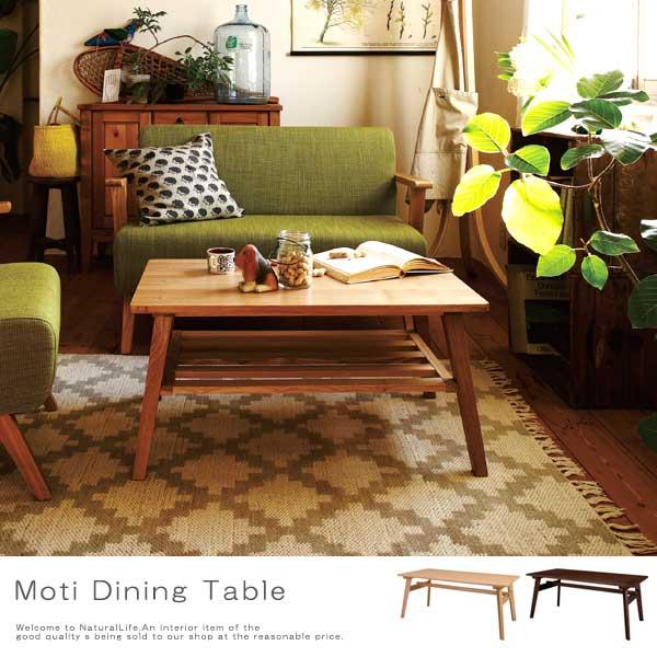 Moti モティ ダイニングテーブル 4人用 北欧 ナチュラル 木製 天然木 リビング家具 カントリー 食卓 おしゃれ[送料無料]北海道 沖縄 離島は別途運賃がかかります