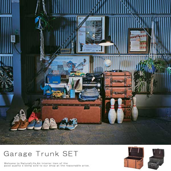 Garage ガレージ トランクスツールセット アメリカン 収納家具 レザー かっこいい アパレル 小物収納 おしゃれ おすすめ[送料無料]北海道 沖縄 離島は別途運賃がかかります
