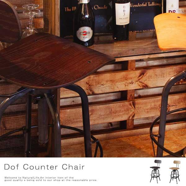 Dof ドフ カウンターチェア 天然木 バーチェア アメリカン 西海岸 椅子 ナチュラル ブラウン 腰掛 おしゃれ[送料無料]北海道 沖縄 離島は別途運賃がかかります