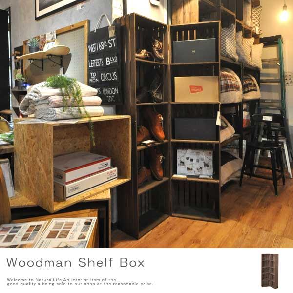 Woodman ウッドマン シェルフボックス 収納家具 ラック リビング収納 木製 天然木 カントリー ボックス おしゃれ 新生活[送料無料]北海道 沖縄 離島は別途運賃がかかります
