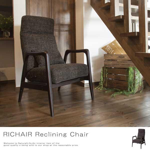 RICHAIR リシェール リクライニングチェア 椅子 ブラウン 腰掛 リクライニング機能 快適 モダン おしゃれ[送料無料]北海道 沖縄 離島は別途運賃がかかります