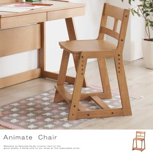 Animate アニマート チェア キッズチェア 子供用 子供部屋 椅子 可愛い ナチュラル 天然木 木製 おしゃれ[送料無料]北海道 沖縄 離島は別途運賃がかかります