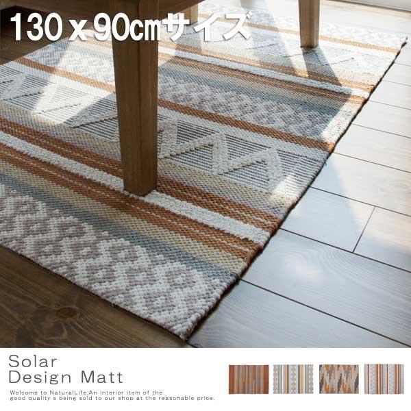 Solar ソーラー デザインマット 130x90cmラグマット テーブル おしゃれ ナチュラル アクセント インテリア 柄 マット 絨毯 じゅうたん[送料無料]北海道 沖縄 離島は別途運賃がかかります