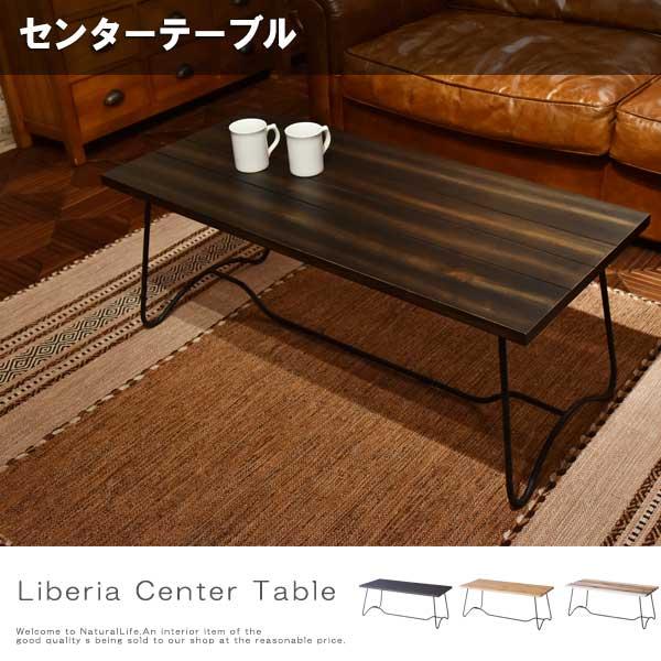 Liberia リベリア センターテーブル テーブル リビング ソファ ブラウン ベージュ 居間 ミニテーブル アメリカン ヴィンテージ レトロ カントリー[送料無料]北海道 沖縄 離島は別途運賃がかかります