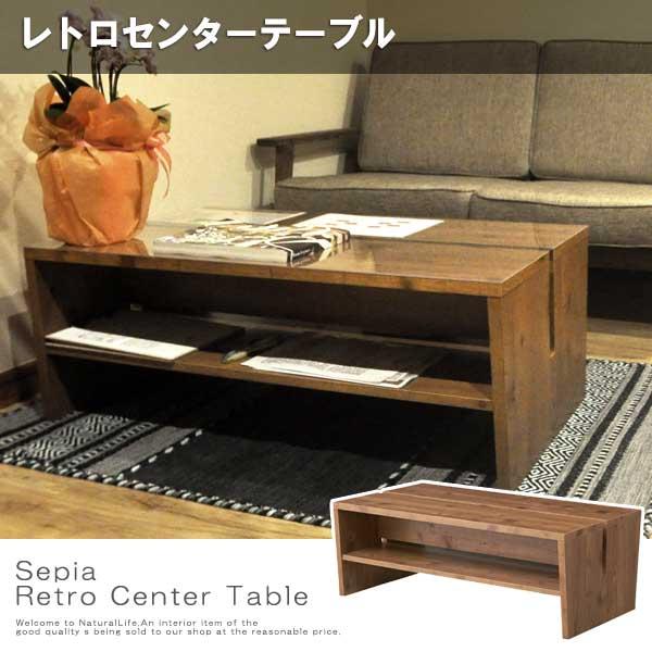 Sepia セピア センターテーブル リビングテーブル 机 木製 マガジンラック レトロ ブラウン シンプル カントリー 北欧 おしゃれ[送料無料]北海道 沖縄 離島は別途運賃がかかります