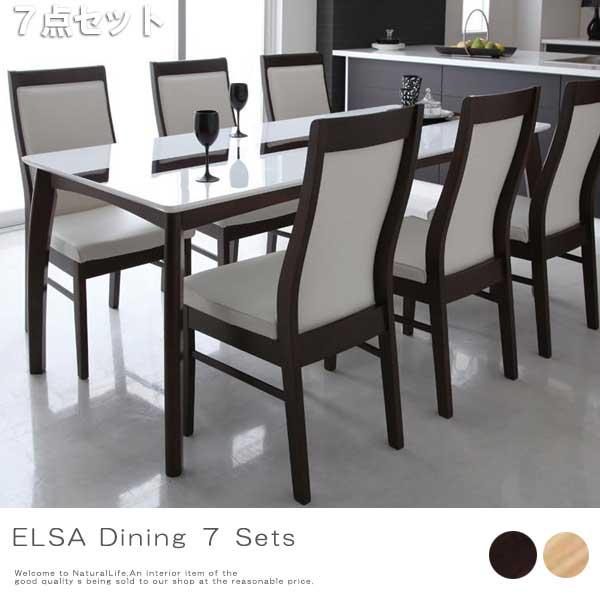 ELSA エルサ ダイニング7点セットモダンデザイン 食卓 リビング 6人掛け モノトーン ホワイト ブラック 白 黒 おしゃれ モデルルーム[送料無料]北海道は別途運賃がかかります
