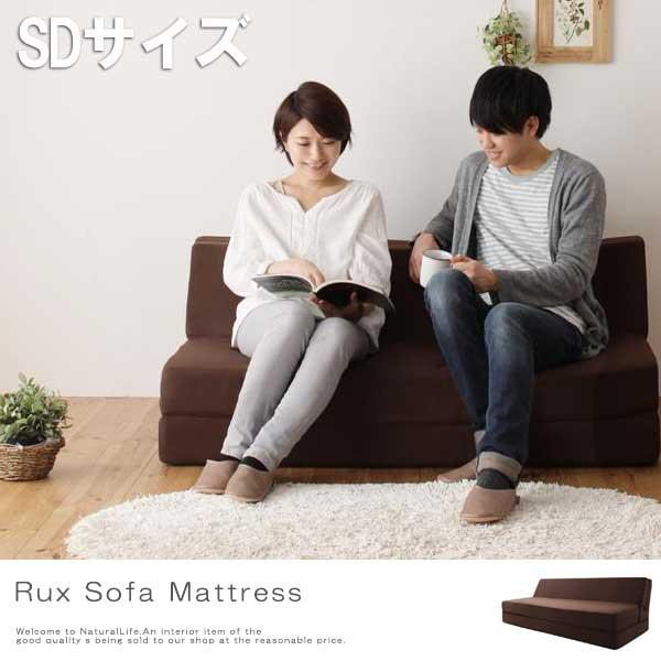 Rux ラックス ソファマットレス SDサイズ2人掛け 2P セミダブル ソファベッド ブラウン ナチュラル 便利 寝具 新生活 おしゃれ おすすめ[送料無料]北海道 沖縄 離島は別途運賃がかかります