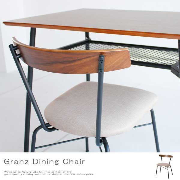 Granz グランツ ダイニングチェア チェア 椅子 アイアン ファブリック グレー アメリカン おしゃれ おすすめ[送料無料]北海道 沖縄 離島は別途運賃がかかります