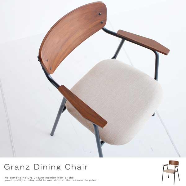 Granz グランツ アームチェア ダイニングチェア 椅子 肘掛 グレー 天然木 ブラウン 1脚 モダン おしゃれ おすすめ[送料無料]北海道 沖縄 離島は別途運賃がかかります