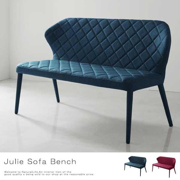 Julie ジュリー ソファベンチ 腰掛 2人掛け用 ダイニングチェア 椅子 モダン ブルー ピンク 青 おしゃれ モダン おしゃれ[送料無料]北海道 沖縄 離島は別途運賃がかかります