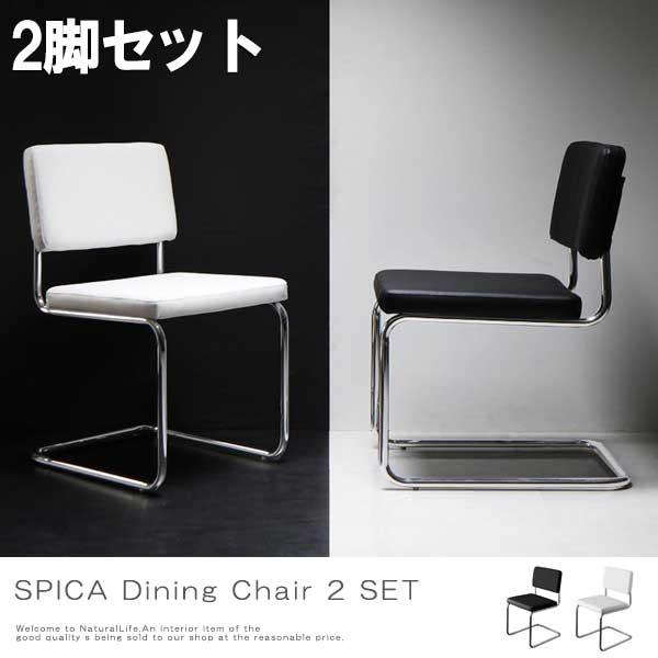 SPICA スピカ ダイニングチェア 2脚セット モダン モノトーン ブラック ホワイト 黒 白 事務所 会議室 椅子 おしゃれ おすすめ[送料無料]北海道 沖縄 離島は別途運賃がかかります